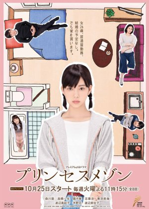 Princess Maison (2016) poster