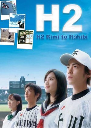 H2 (2005) poster