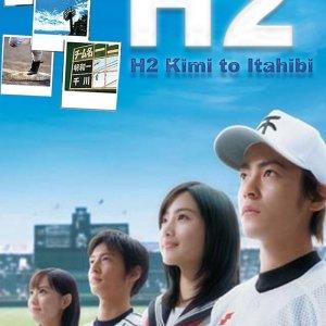 H2 (2005) photo