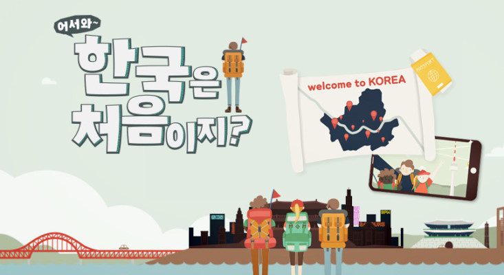 Welcome First Time in Korea: Season 2 (2018) poster