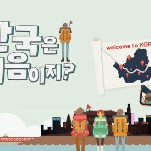 Welcome First Time in Korea: Season 2 (2018)
