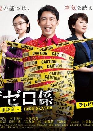 Keishicho Zero Gakari: Third Season