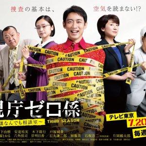Keishicho Zero Gakari: Third Season (2018) photo