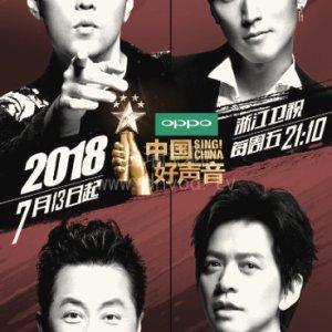 Sing! China: Season 3 (2018) photo