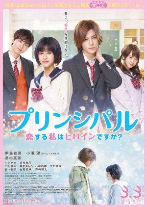 Principal - Koi Suru Watashi wa Heroine Desu Ka? LA Bluray Sub Indo thumbnail