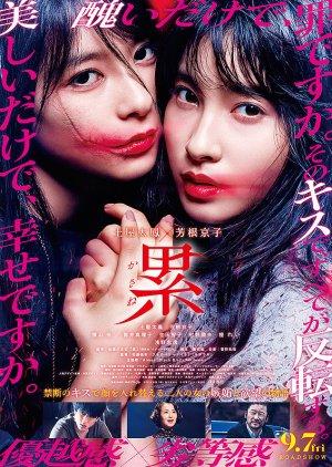Kasane (2018) poster