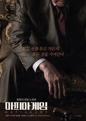Mafia Game (2018) poster