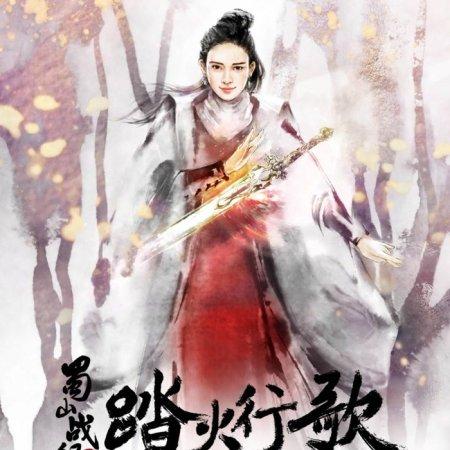 The Legend of Zu 2 (2018) photo