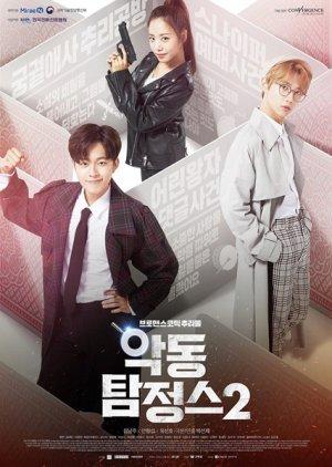 Devil Inspector 2 (2018)