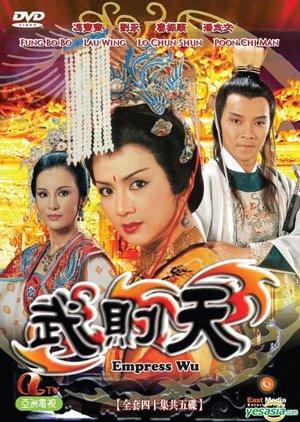 Empress Wu (1984) poster