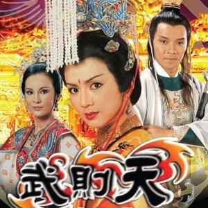 Empress Wu (1984) photo