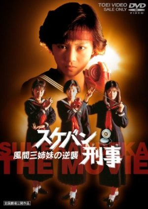 Sukeban Deka The Movie II: Counter-Attack from the Kazama Sisters (1988) poster