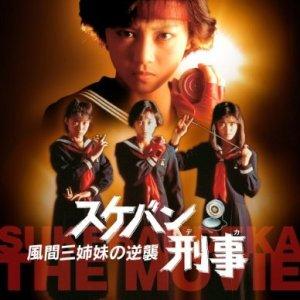 Sukeban Deka The Movie II: Counter-Attack from the Kazama Sisters (1988) photo