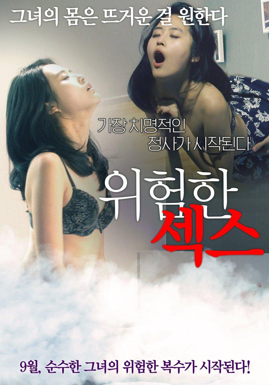 Friends 2 Korean Movie