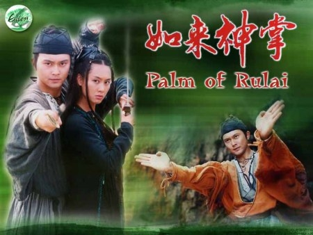 Palm of Ru Lai (2004) poster