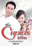 The Cupids Series: Kammathep Hunsa