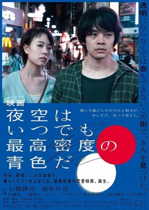 The Tokyo Night Sky is Always the Densest Shade of Blue (2017) poster