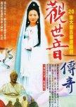 Favorite Chinese Dramas 1988