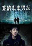 Time-Travel: Taiwan - (dramas)