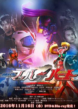 Kamen Rider Drive Saga: Kamen Rider Mach / Kamen Rider Heart (2016) poster