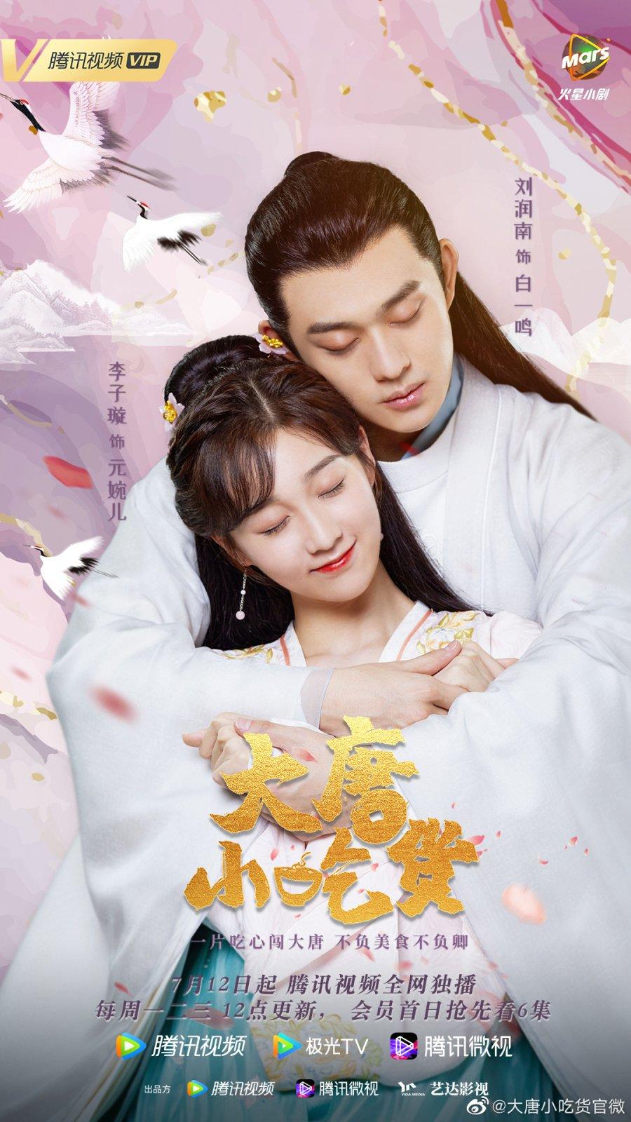 j1B3y 4f - Гурман династии Тан ✦ 2021 ✦ Китай