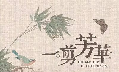 The Master of Cheongsam