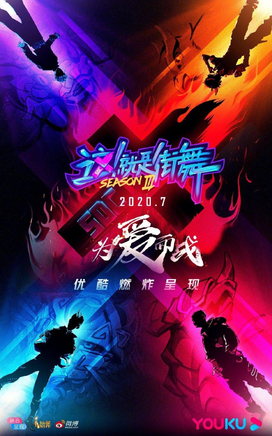 j48zrf - Уличные танцы Китая 3 ✦ 2020 ✦ Китай