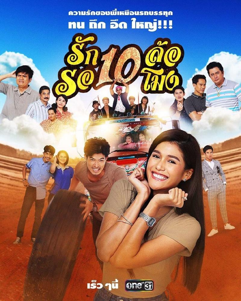 j4Blrf - Десять колёс любви ✦ 2020 ✦ Таиланд