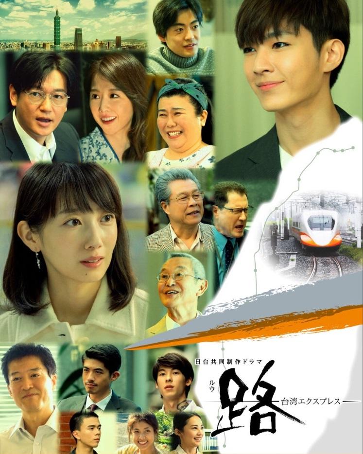 j4QWBf - Ру: Тайваньский экспресс ✦ 2020 ✦ Япония