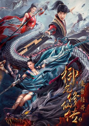 Download Dragon Sword: Outlander (2021) Full Movie [In English] With Hindi Subtitles | WebRip 720p [1XBET] FREE on 1XCinema.com & KatMovieHD.sk