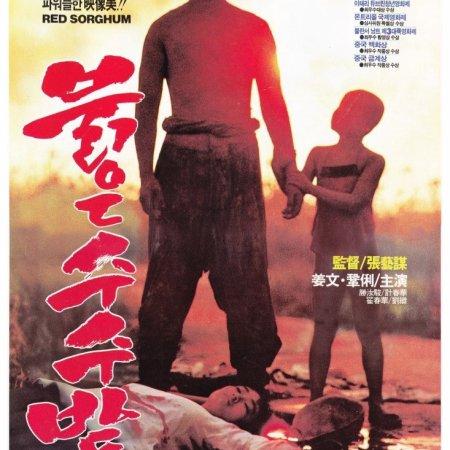 Red Sorghum (1988) photo