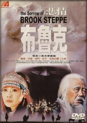 The Sorrow of Brook Steppe