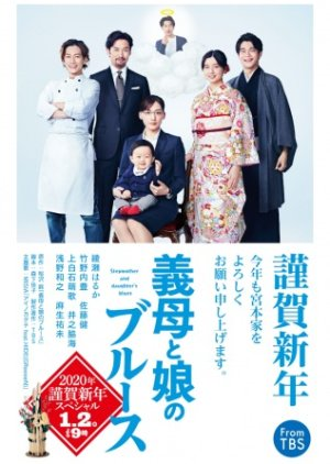 Gibo to Musume no Blues 2020-nen Kinga Shinnen Special (2020) poster