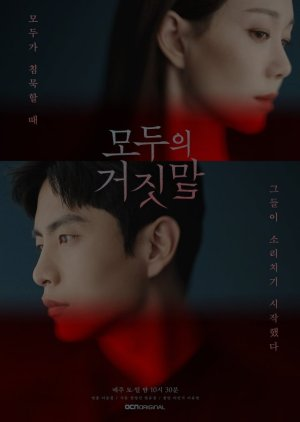 The Lies Within (2019) Subtitle Indonesia