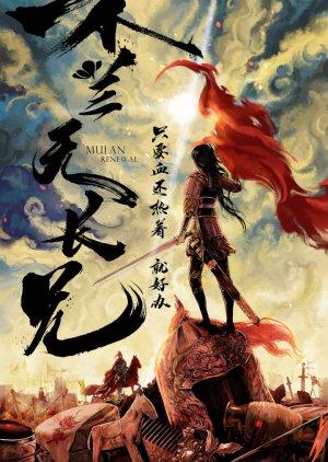 Mulan Renewal