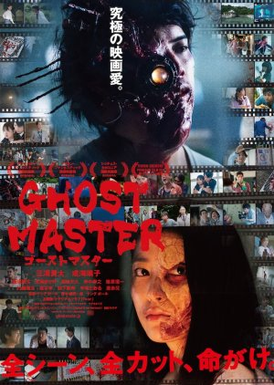 Ghost Master (2019) poster