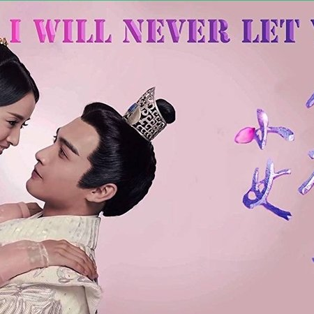 I Will Never Let You Go (2019)