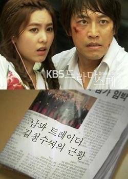 Drama Special Season 1: Spy Trader Kim Chul Soo's Recent Condition