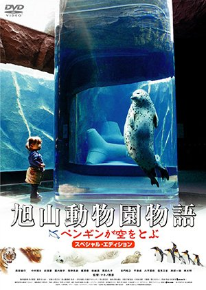 Asahiyama Zoo Story: Penguins in the Sky (2009) poster