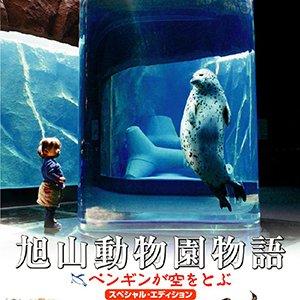 Asahiyama Zoo Story: Penguins in the Sky (2009) photo