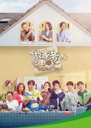 Guys Doing Housework (2019) poster