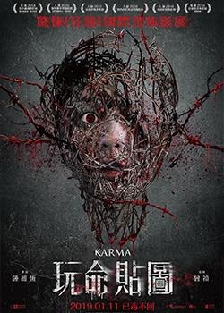 Karma (2019) poster