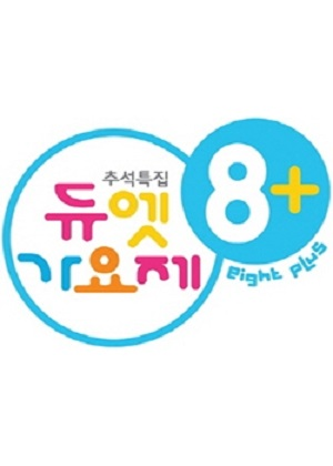 Chuseok Special Duet Song Festival 8+