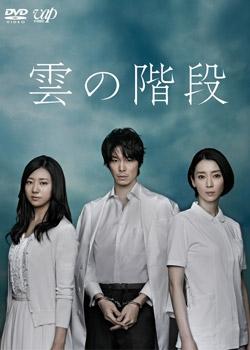 Kumo no Kaidan (2013) poster