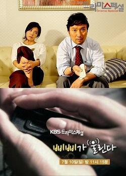 Drama Special Season 2: The Beeper