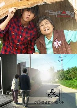 Drama Special Season 3: A Corner