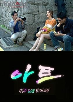 Drama Special Season 3:  Art