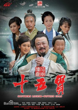 The Legend of Jiangnan