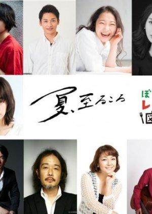 Natsu, Itaru Koro (2020) poster