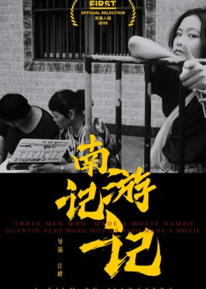 Three Men Who Made A Movie Named Guanyin Also Make Movies Also Made A Movie